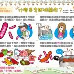 什麼是李斯特菌症?|認識疾病 李斯特菌症1