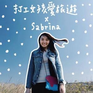 打工女孩愛旅遊|莎莎 X Sabrina