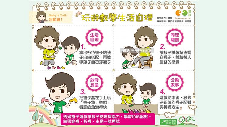 玩遊戲學生活自理|Baby's talk 活動篇1