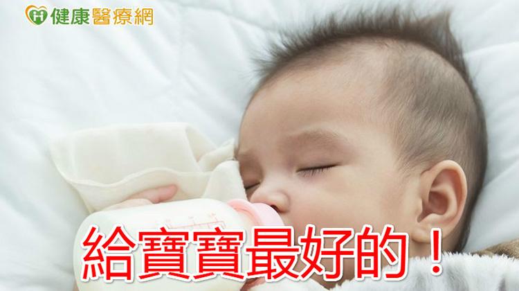 給寶寶最好的! ㄋㄟㄋㄟ這樣挑才營養