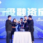 PKFARE(比客)獲數千萬A輪融資  發佈創新金融產品「信用邁」