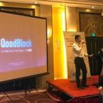 QoodBlock打開數字化汽車價值大門的鑰匙