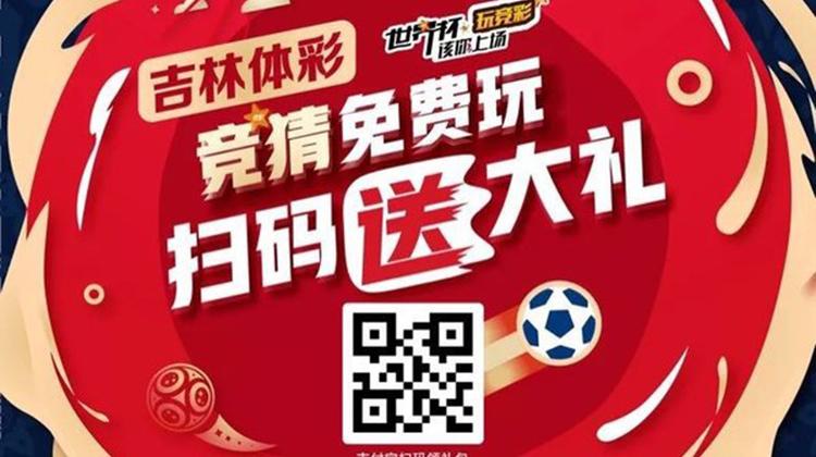 亞博科技攜手吉林省體育彩票管理中心於2018世界盃期間推出營銷活動