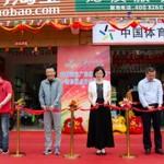 握手新零售時代 亞博科技與廣東省體育彩票中心開啟戰略合作