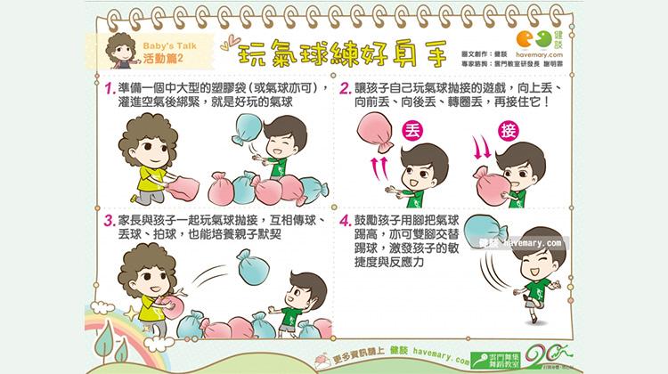 玩氣球練好身手|Baby's talk 活動篇2
