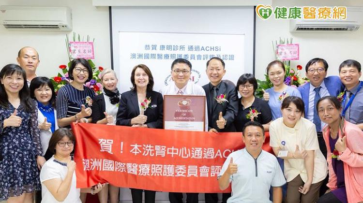 嘉義康明診所榮獲ACHSi認證 接軌國際洗腎更安心