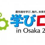 Makeblock聯手軟銀和Kenis促進日本STEAM編程教育