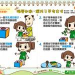 觸覺刺激,讓孩子更有自信|Baby's talk 活動篇4