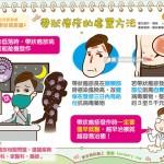 帶狀疱疹的處置方法|全民愛健康 帶狀疱疹篇4