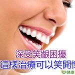 深受笑齦困擾 這樣治療可以笑開懷
