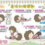 產後初階運動|媽媽族 產後篇7