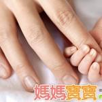 早產因素多.「安胎」要注意什麼?