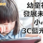 3C保母現象好嚴重 兒童需攝取葉黃素護眼?