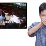 四歲男童噎到丟小命,母看監視器畫面淚崩