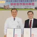 提升醫療水準 新光醫院與陽明大學合作培育人才