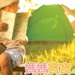 出生開始學教養:bobo愛露營.提醒事項別忘記!