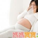 流感季節來臨.孕婦該注意什麼?