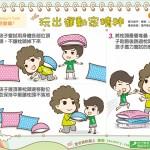 玩出運動家精神|Baby's Talk 活動篇7