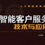 小i機器人創始人於上海舉辦新書發佈會