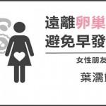 卵巢早衰可能面臨不孕、早發停經!懶人包帶你了解