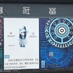 桂林世外桃源 (四)-文創商品