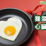 雞蛋「又」促心臟病 醫:高風險族群適量