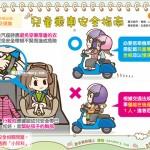 兒童乘車安全指南