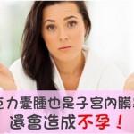 原來巧克力囊腫也是子宮內膜異位症,還會造成不孕!