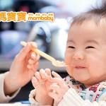 主導式斷奶.讓寶寶保有食物選擇權
