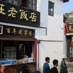 大陸古鎮與台灣老街的文創契機