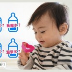 寶寶喝什麼水最健康?過濾水、蒸餾水....嬰幼兒飲用水須知