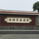 福建拾珍(七)-清水岩祖廟