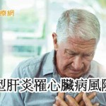 最新研究顯示 C肝罹心臟疾病風險更高