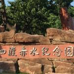 貴州風情(七)-茅台鎮與仁懷市