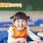 黃老斯聊教養:孩子準備好上小學了嗎?請先做好6項評估