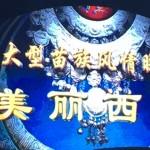 貴州風情(二十)-西江千戶苗寨