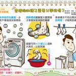香港腳的襪子需要分開洗嗎?