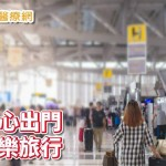 出國旅遊最怕生病 該帶的藥備妥了嗎?