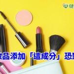 快打開化妝包檢查! 化妝品添加「這成分」恐致癌