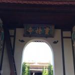 越南縱遊(三三)  順化靈姥寺
