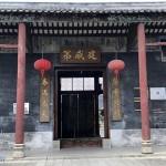 廣西邊境(七) 欽州劉永福故居