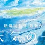 簡單的故事,動人的情節:關於日本動畫電影《天氣之子》