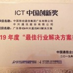 中興通訊和中國移動在2019年中國國際信息通信展上榮獲ICT「最佳行業解決方案獎」