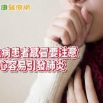 感冒引發肺炎勿輕忽 當心造成敗血症死亡