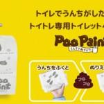 可以用便便畫畫的新款衛生紙,訓練幼童上廁所