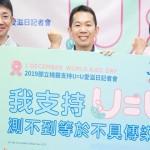 愛滋治療U=U 測不到等於不具傳染力
