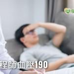 寒流急凍!血壓易飆高 科技新貴高血壓導管治療擺脫高壓人生