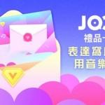 JOOX以音樂陪你渡過2020不一樣的情人節