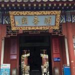 鄂西山水(二十)  荊州關帝廟與關公義園
