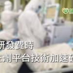 這家台灣公司疫苗佐劑已Ready 有望加速武漢肺炎疫苗研發